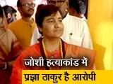 Video : सुनील जोशी हत्याकांड की फिर होगी जांच