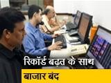 Video : एग्जिट पोल के बाद शेयर बाजार में उछाल