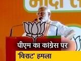 Video : INS विराट पर पिकनिक मनाने गए थे राजीव गांधी : पीएम मोदी