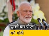Video : सिटी सेंटर: नरेंद्र मोदी ने ली PM पद की शपथ,  सरकार में शामिल नहीं जेडीयू
