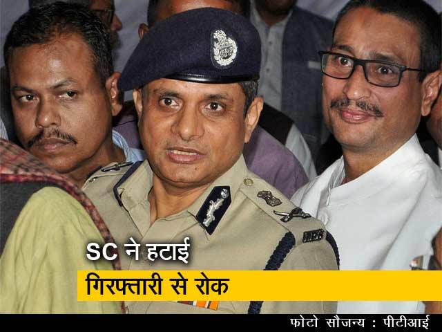 Videos : सीएम ममता के करीबी अफसर राजीव कुमार की गिरफ्तारी पर अंतरिम रोक हटी