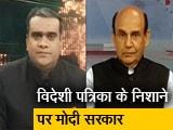 Video : चुनाव इंडिया का: विदेशी पत्रिका के निशाने पर पीएम मोदी, कांग्रेस के पक्ष में तर्क