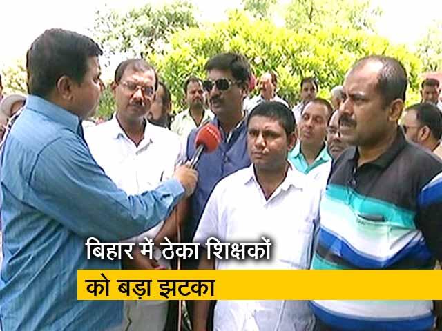 Videos : बिहार: सुप्रीम कोर्ट ने ठुकराई ठेका शिक्षकों की नियमित शिक्षकों के बराबर वेतन की मांग