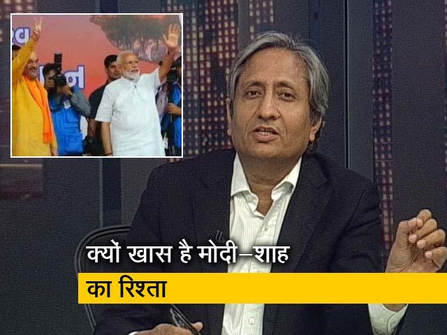 Videos : प्राइम टाइम: बेहद खास है पीएम मोदी और अमित शाह का रिश्ता, जानिए रवीश कुमार की नजर से