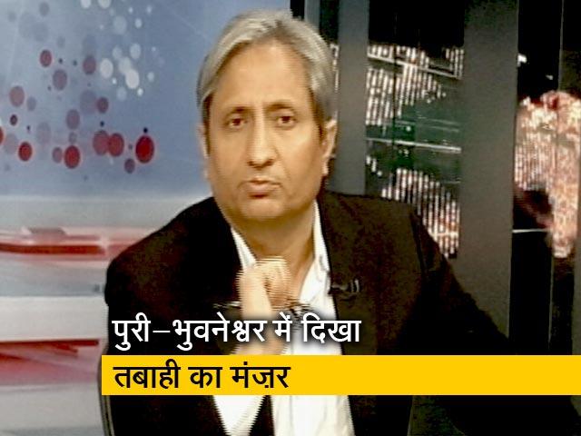 Video : रवीश की रिपोर्ट : पुरी के तट से टकराया तूफ़ान फ़ोनी