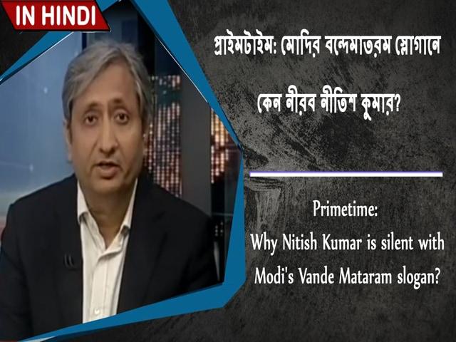 Video : প্রাইমটাইম: মোদির বন্দেমাতরম স্লোগানে কেন নীরব নীতিশ কুমার?