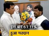 Video : इस लोकसभा चुनाव में सबसे ज्यादा हुई वोटिंग