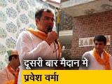Videos : पश्चिमी दिल्ली से दूसरी बार मैदान में हैं प्रवेश वर्मा