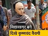 Video : रवीश कुमार का प्राइम टाइम : ईश्वर चंद्र विद्यासागर की मूर्ति किसने तोड़ी?