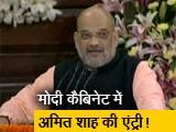 Videos : बीजेपी अध्यक्ष अमित शाह बनेंगे मंत्री