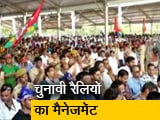 Videos : सपा, बसपा और रालोद की चुनावी रैलियों का जानिए मैनेजमेंट?