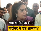 Video : चंडीगढ़ की लड़ाई में क्या पवन बंसल को मात दे पाएंगी किरण खेर?