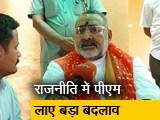Video : गिरिराज सिंह ने कहा- पीएम मोदी ने देश की दिशा और दशा बदल दी