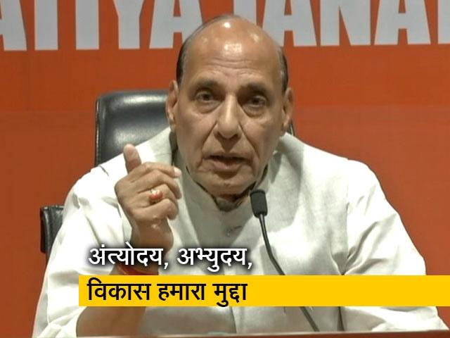 Videos : राजनाथ सिंह ने कहा- 2019 में मोदी के सामने कौन? पता नहीं