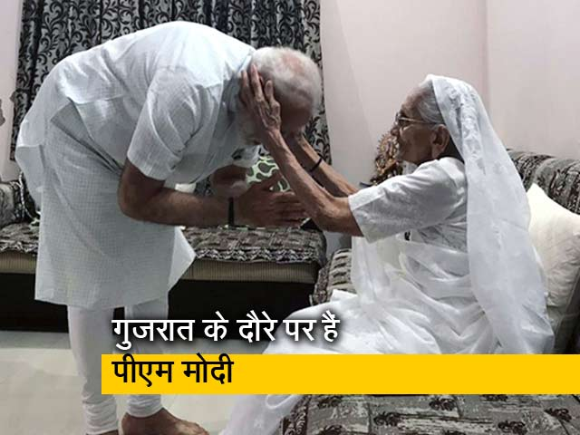 Videos : पीएम मोदी ने जीत के बाद मां से की मुलाकात, लिया आशीर्वाद