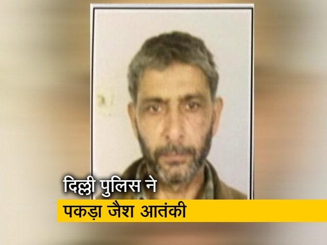 Videos : दिल्ली पुलिस ने पकड़ा 2 लाख का इनामी जैश आतंकी