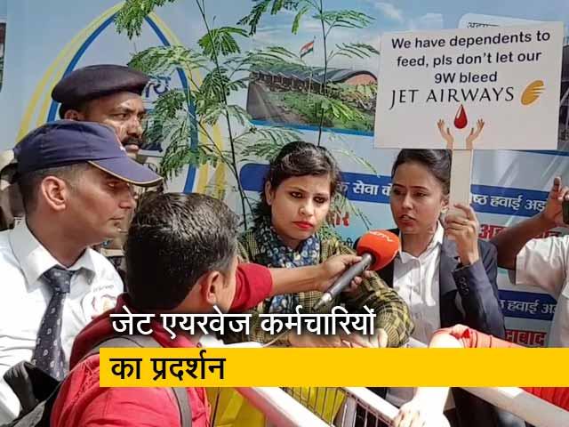 Videos : कंपनी बंद होने से मुश्किल में जेट एयरवेज कर्मचारी, दिल्ली में किया प्रदर्शन