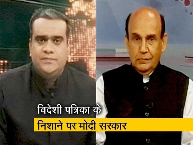 Videos : चुनाव इंडिया का: विदेशी पत्रिका के निशाने पर पीएम मोदी, कांग्रेस के पक्ष में तर्क