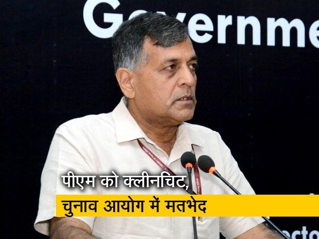 Video : आचार संहिता उल्लंघन में पीएम नरेंद्र मोदी को क्लीनचिट,  चुनाव आयुक्त ने CEC को लिखा खत