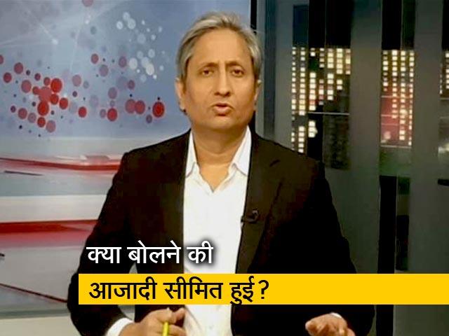 Videos : रवीश कुमार का प्राइम टाइम इंट्रो: क्या बोलने की आजादी सीमित हो गई है?