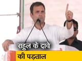 Video : राहुल गांधी की शिकायत लेकर चुनाव आयोग पहुंची बीजेपी