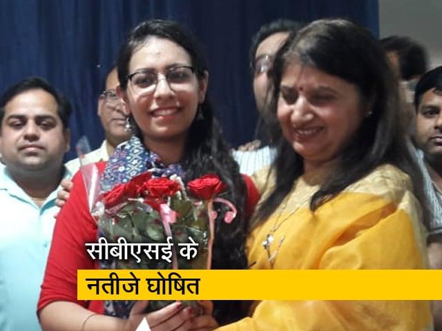 Videos : CBSE Board Result: करिश्मा अरोड़ा ने कहा - टॉप करने की उम्मीद नहीं थी