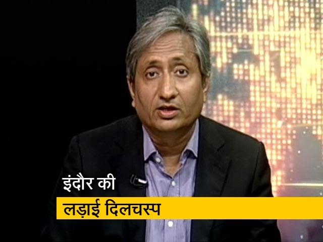 Videos : रवीश की रिपोर्ट: ताई के बाद किस भाई का होगा इंदौर?