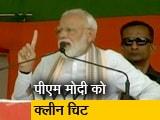 Videos : आचार संहिता उल्लंघन: पीएम मोदी को चुनाव आयोग ने दी क्लीन चिट