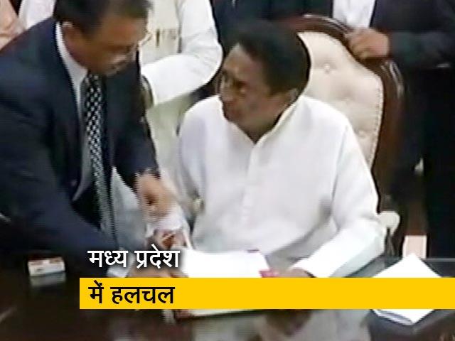 Video : मध्य प्रदेश में बीजेपी का दावा, अल्पमत में है कमलनाथ सरकार