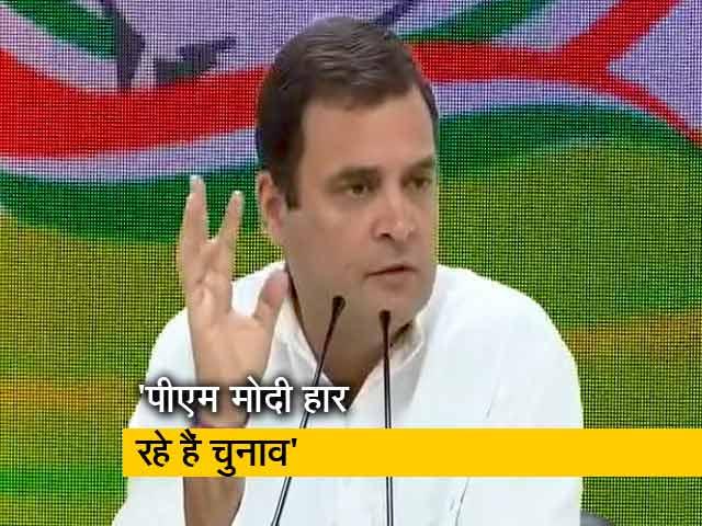 Videos : राहुल गांधी बोले- पीएम मोदी हार रहे हैं चुनाव, चेहरे से साफ झलक रहा