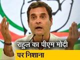 Video : पीएम मोदी की प्रेस कॉन्फ्रेंस पर राहुल गांधी ने ली चुटकी, कहा- मुझे भी लेने हैं कई सवालों के जवाब