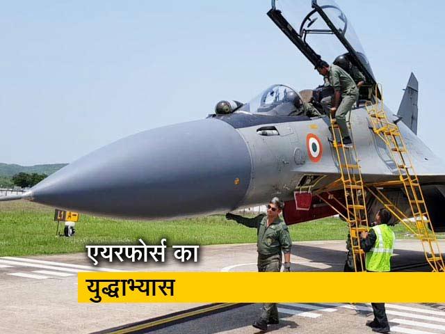 Videos : भारत की पूर्वी सीमा पर पहली बार भारतीय वायुसेना का युद्धाभ्यास