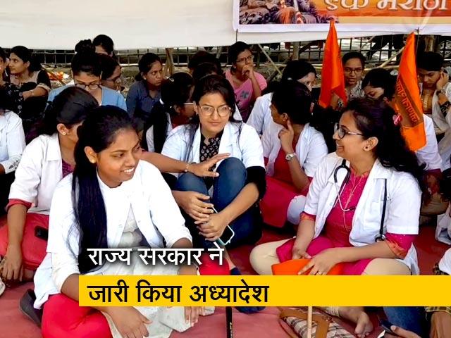 Videos : पीजी प्रवेश में मराठा आरक्षण की मांग
