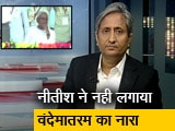 Video : वंदेमातरम का नारा लगाने में सीएम नीतीश कुमार क्यों नहीं हुए शामिल?