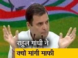 Video : राहुल गांधी ने बताया- 'चौकीदार चोर है' टिप्पणी के लिए क्यों मांगी माफी?