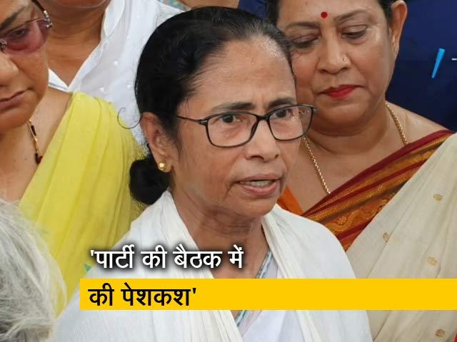 Videos : ममता बनर्जी ने सीएम पद से इस्तीफे की पेशकश की - सूत्र