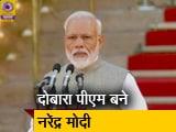 Videos : नरेंद्र मोदी ने ली प्रधानमंत्री पद की शपथ