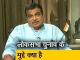 Video : NDTV से बोले नितिन गडकरी- 5 साल में सरकार का काम देखकर जनता देगी वोट