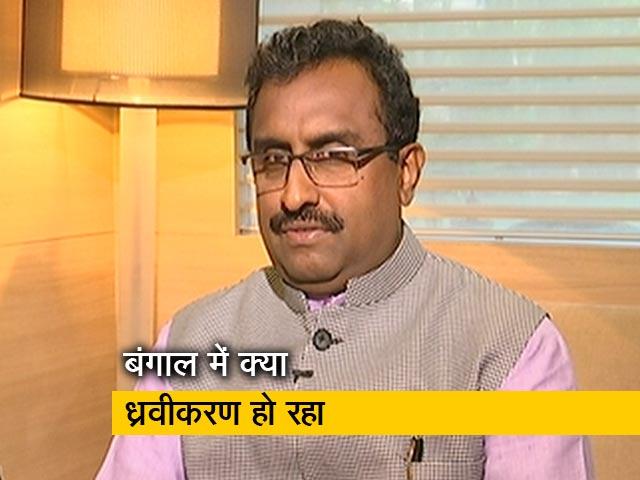 Videos : Exclusive : पश्चिम बंगाल में ध्रुवीकरण के सवाल पर क्या बोले बीजेपी नेता राम माधव?