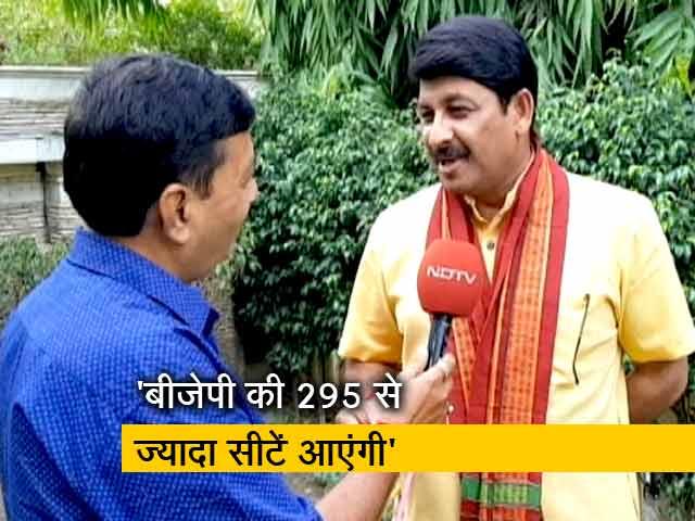 Videos : NDTV से बोले मनोज तिवारी - इस बार बीजेपी की होगी दिल्ली