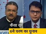 Video: सिंपल समाचार: 7 राज्यों की 59 सीटों पर वोटिंग पूरी, बंगाल और बिहार में हिंसा