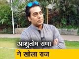 Videos : जब आशुतोष राणा को एनएसडी से फैकल्टी ने निकालना चाहा था?