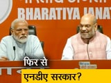 Video : एग्जिट पोल में बीजेपी को बहुमत फिर भी कॉन्फिडेंस में क्यों हैं राहुल गांधी?