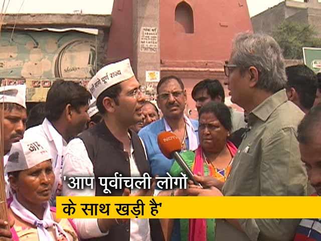 Videos : रवीश के रोड शो में AAP उम्मीदवार राघव चड्ढा बोले- BJP पूर्वांचलियों के साथ दुर्व्यवहार करती है