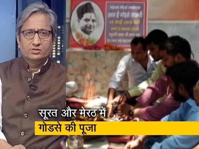 Videos : रवीश की रिपोर्ट: गांधी से नफ़रत है गोडसे से मोहब्बत की वजह?
