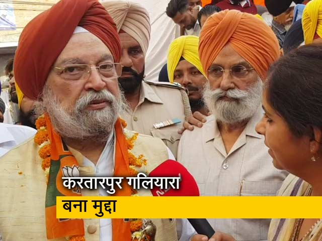 Videos : गुरुदासपुर लोकसभा सीट के चुनाव में मुद्दा बन रहा करतारपुर कॉरिडोर