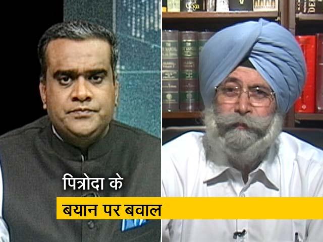 Videos : 1984 हिंसा पर पित्रोदा का बयान कांग्रेस को पड़ सकता है भारी