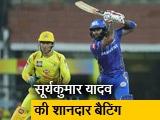 Videos : चेन्नई सुपर किंग्स को हराकर मुंबई इंडियंस फाइनल में पहुंची