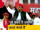 Video : अखिलेश यादव ने पीएम मोदी को कहा '180 डिग्री का प्रधानमंत्री'