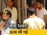 Video : दिल्ली में महिला डॉक्टर की हत्या